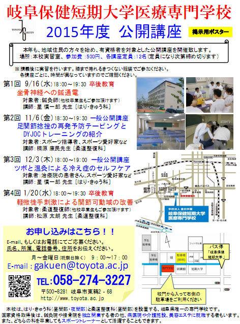 2015-open-seminar.jpg